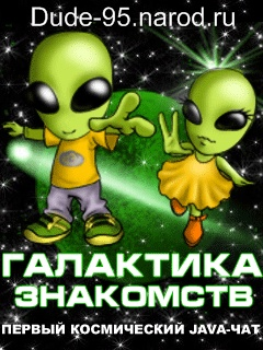 Знакомств на телефон галактика сайт
